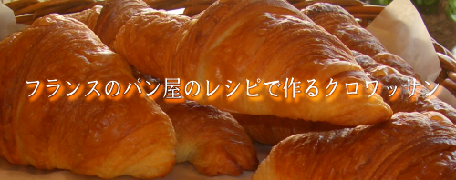 Croissant made with French recipes of bakery